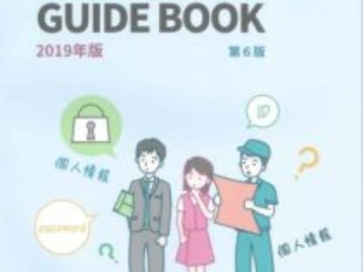 印刷業界の個人情報保護ガイドブック第6版