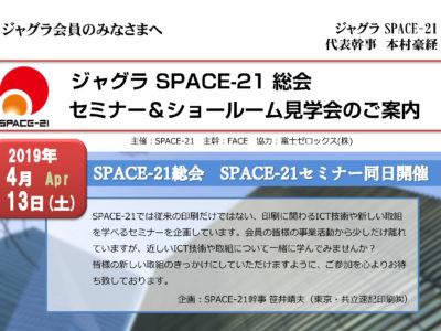【会員の皆様】SPACE-21総会・セミナー&ショールーム見学会のご案内