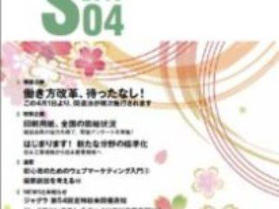 グラフィックサービス2019年04月号(No.809)