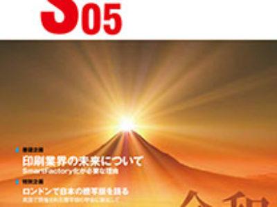 グラフィックサービス2019年05月号(No.810)