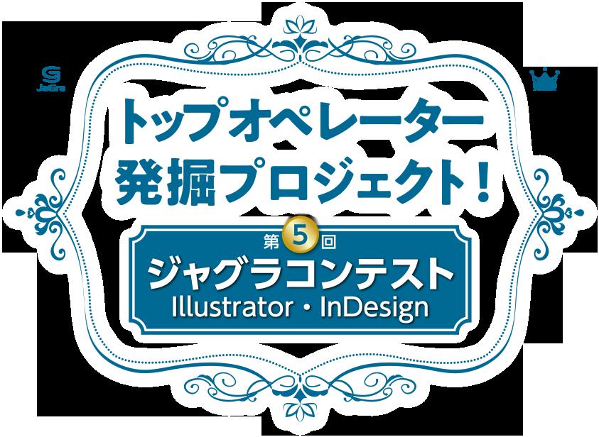 ジャグラコンテスト第5回Illlustrator・InDesign