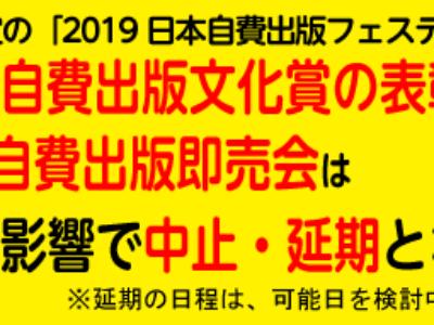 第22回日本自費出版文化賞表彰式 中止・延期のお知らせ