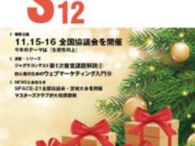 グラフィックサービス2019年12月号(No.817)