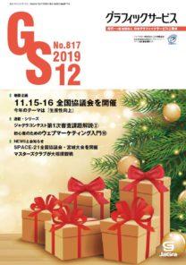月刊グラフィックサービス2019年12月号