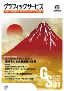 月刊グラフィックサービス2020年1月号