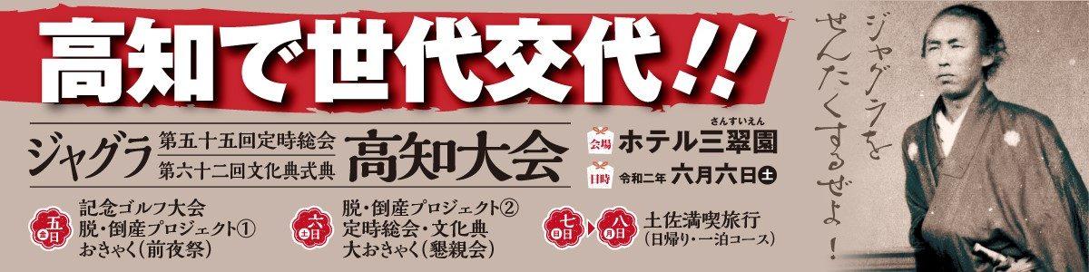 ジャグラ文化典高知大会参加申し込み受付中!
