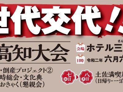 ジャグラ文化典高知大会参加申し込み受付開始!