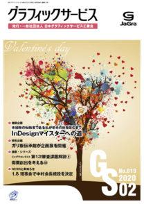 グラフィックサービス2020年2月号