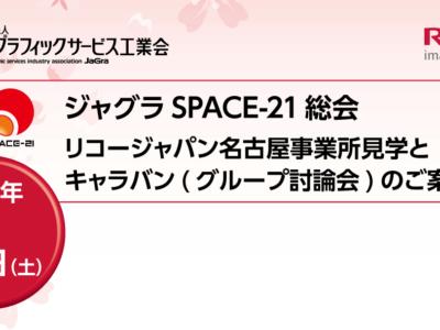 【会員の皆様】SPACE-21総会 見学会&キャラバン開催のご案内