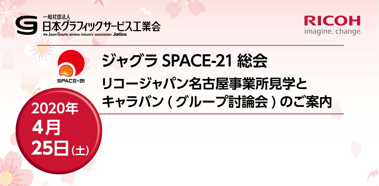 スペース21総会案内