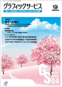 グラフィックサービス2020年4月号