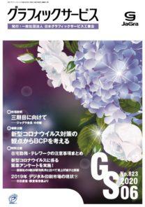 グラフィックサービス2020年6月号