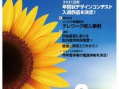 グラフィックサービス2020年8月号(No.825)