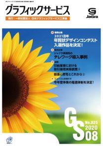 グラフィックサービス2020年8月号