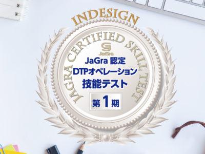 JaGra認定DTPオペレーション技能テスト(JCST)のご案内
