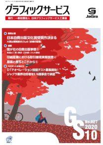 月刊グラフィックサービス2020年10月号