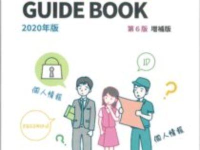 印刷業界の個人情報保護ガイドブック 第6版増補版刊行のご案内