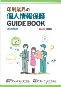 印刷業界の個人情報保護ガイドブック」第6版増補版