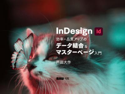 InDesignマイスター戸田大作氏がオンラインセミナーに登壇