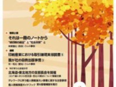 グラフィックサービス2020年11月号(No.828)