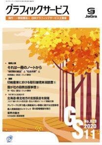 グラフィックサービス2020年11月号