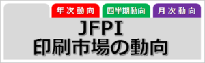 JFPI印刷市場の動向