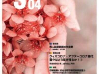 グラフィックサービス2021年4月号(No.833)