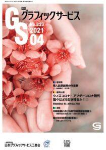 グラフィックサービス2021年4月号