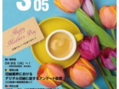 グラフィックサービス2021年5月号(No.834)