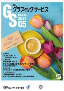 グラフィックサービス2021年5月号
