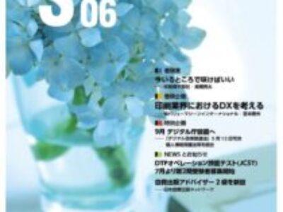 グラフィックサービス2021年6月号(No.835)