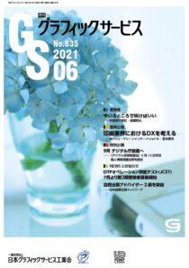 月刊グラフィックサービス2021年6月号