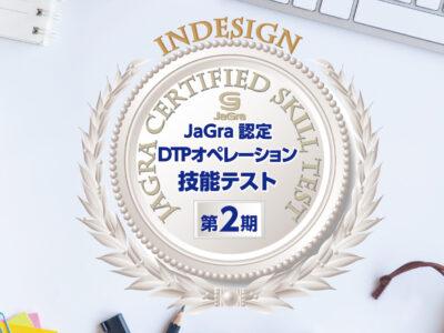 JaGra認定DTPオペレーション技能テスト、7月1日より第2期受験申し込み受付開始