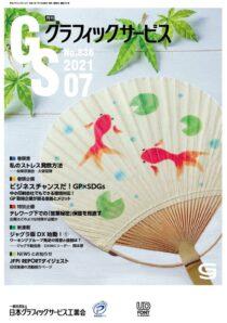 グラフィックサービス2021年7月号
