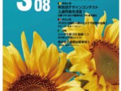 グラフィックサービス2021年8月号(No.837)