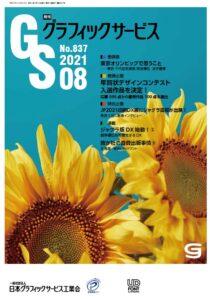 グラフィックサービス2021年8月号