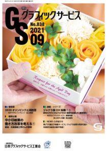 グラフィックサービス2021年9月号