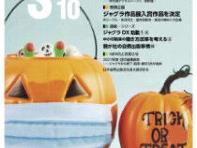 グラフィックサービス2021年10月号(No.839)