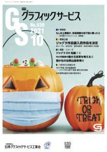 グラフィックサービス2021年10月号